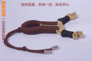 神箭战旗630钛金版铜套弓眼反曲球卡六股弹弓